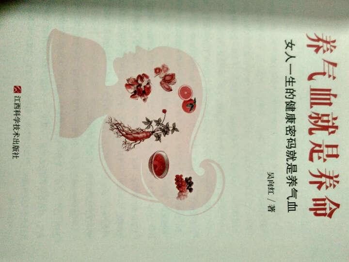 养气血就是养命  健身与保健 养生 女性健康养生  养生保健 书籍 健康护理调理 时尚 晒单图