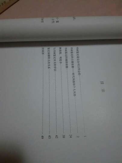 怎样鉴定书画 晒单图