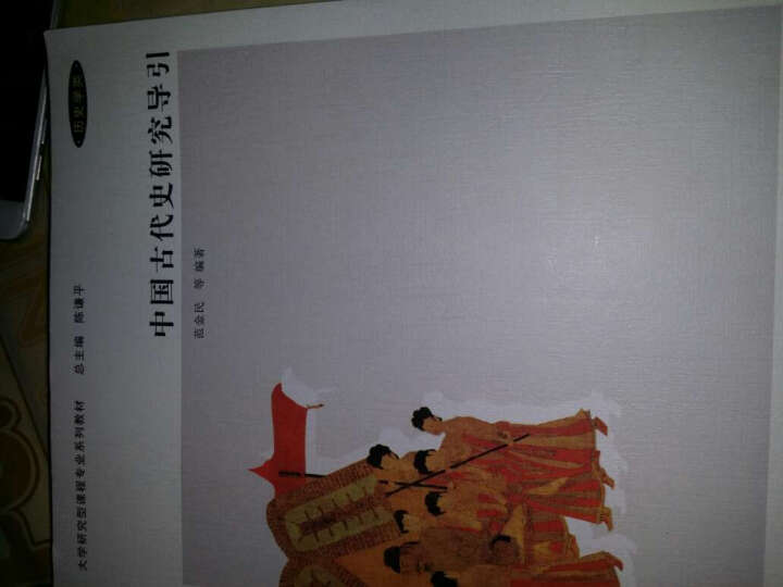 中国古代史研究导引 晒单图
