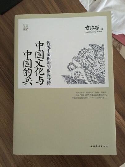 中国文化与中国的兵:传统中国积弱的根源分析 晒单图