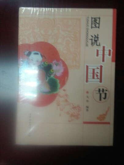 现货新华书店 正版图书 图说中国节  9787500473817 晒单图