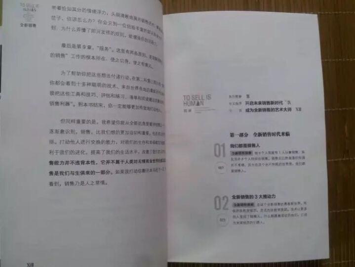 驱动力 美丹尼尔平克 管理 书籍 晒单图