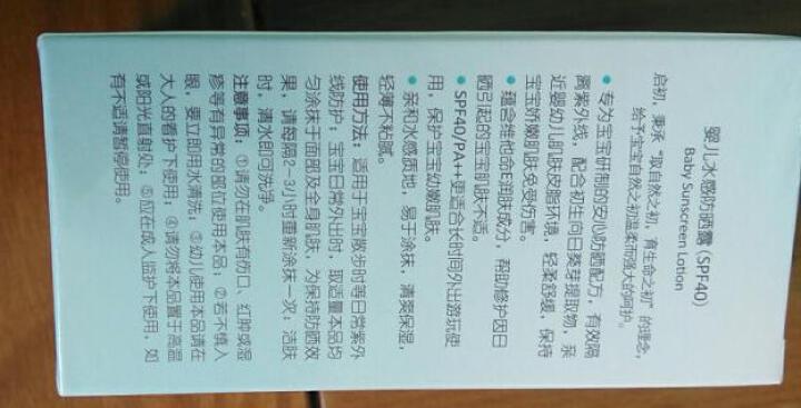 启初防晒霜 婴儿水感防晒露(SPF40PA++)45g 儿童防晒乳 宝宝防晒霜 晒单图