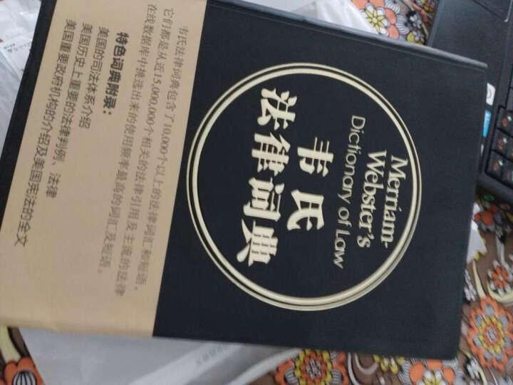 韦氏法律词典 晒单图