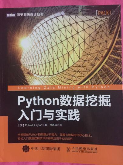 Python数据挖掘入门与实践 晒单图