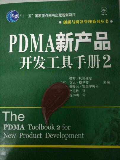 PDMA新产品开发工具手册2 贝利维尔格里芬塞莫尔梅尔 科技 书籍 晒单图
