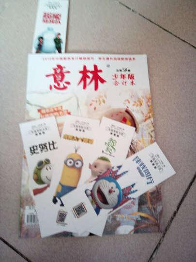 意林少年版合订本(2015年19-21 总第五十八卷 升级版) 晒单图