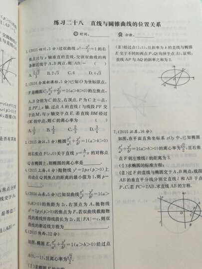 2017 解锁高考·真题天天练 练出130分:数学(文科) 晒单图