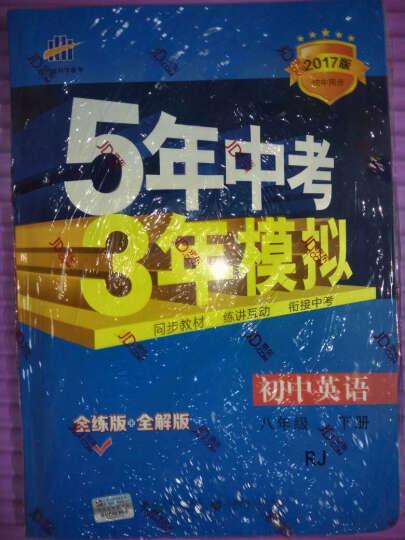 2017版初中同步课堂必备·5年中考3年模拟:初中语文 八年级(下册 RJ 人教版) 晒单图