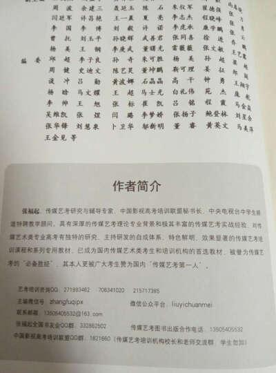 广播影视类高考专用丛书:影评范文精选(第三版) 晒单图