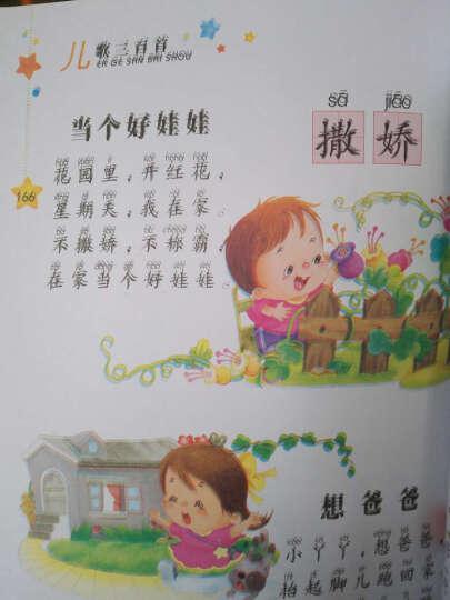 儿歌三百首注音彩图版 0-6岁儿童语言启蒙认知早教书籍 童谣儿歌300首书 亲子共读故事书 晒单图
