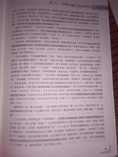 西游记 无障碍阅读 晒单图