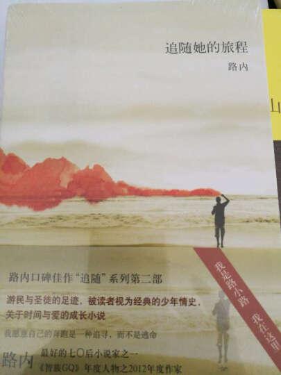 追随她的旅程 路内 北京十月文艺出版社 9787530213544 晒单图