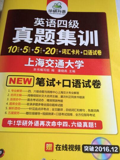 英语四级真题集训 2016.12四级新题型 四级笔试+口语试卷/华研外语 晒单图