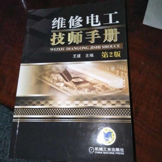 维修电工技师手册(第2版) 晒单图