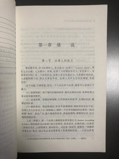 王泽鉴民法研究系列全八册 民法总则 民法物权 债法原理 民法思维 王泽鉴天龙八部 晒单图