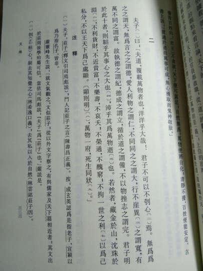 庄子今注今译(全3册)---中国古典名著译注丛书 晒单图