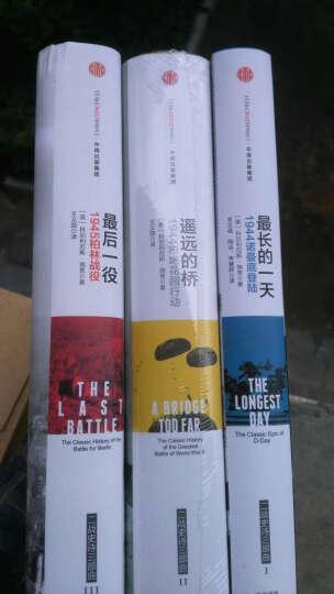 (套装共3册)二战史诗三部曲 最长的一天遥远的桥最后一役  科尼利厄斯 瑞恩 晒单图