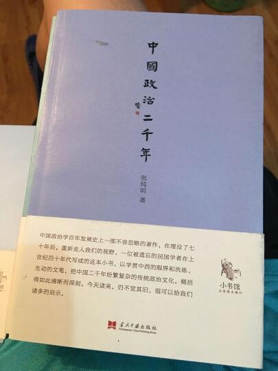 民国精品小书馆系列(套装全8册) 晒单图