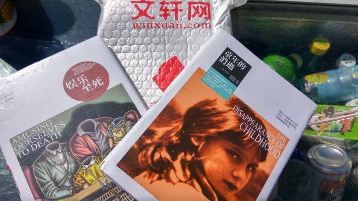 媒介文化研究大师 尼尔·波兹曼 20年经典畅销作品:《娱乐至死》+《童年的消逝》 套装两册 晒单图