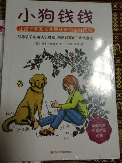 小狗钱钱(套装全2册) 晒单图