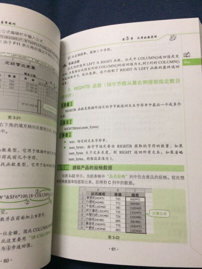 高效随身查:Excel函数与公式应用技巧 晒单图