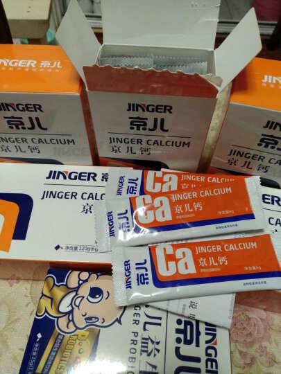 京儿钙冲剂 婴幼儿补钙 儿童碳酸钙 儿童钙冲剂 宝宝钙冲剂 6g*20袋 京儿钙5盒装 晒单图