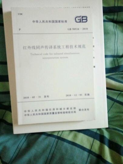 中华人民共和国国家标准(GB 50524-2010):红外线同声传译系统工程技术规范 晒单图