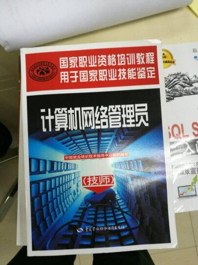 国家职业资格培训教程:计算机网络管理员(基础知识) 晒单图