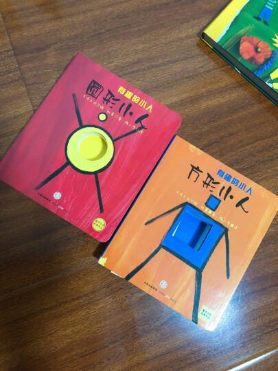 杜莱作品:有趣的小人(套装共2册) 晒单图