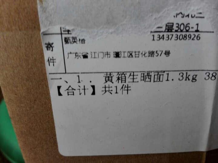 黎记 港式全蛋早餐面云吞面 非油炸广东竹升面条 手工竹升面1.3kg 晒单图
