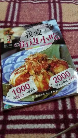 快乐厨房 我爱街边小吃  街头流行小吃地方特色小吃休闲小吃异国风味小吃1000张步骤 晒单图