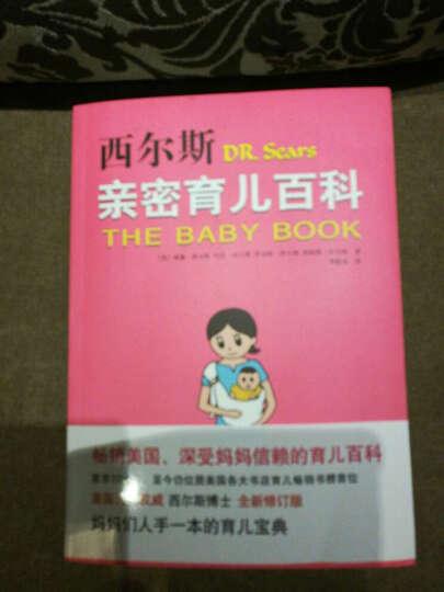 西尔斯亲密育儿百科(2015版) [The baby book](新经典) 晒单图