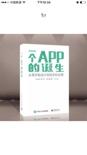 一个APP的诞生从零开始设计你的手机应用 炒炒 计算机与互联网 书籍 腾讯、百度、阿里、华 晒单图