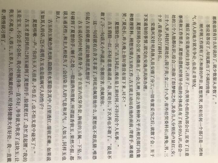 包邮 问鼎5勇往直前+问鼎6壮志凌云+问鼎7山外青山 何常在官场小说 问鼎567  晒单图