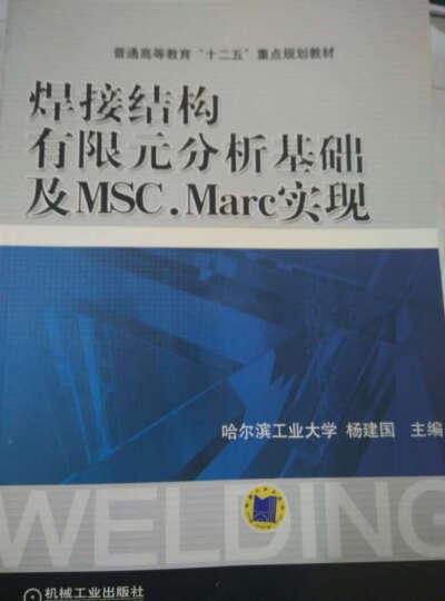 """普通高等教育""""十二五""""重点规划教材:焊接结构有限元分析基础及MSC.Marc实现 晒单图"""
