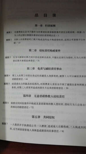最高人民法院指导性案例裁判规则理解与适用·侵权赔偿卷一 晒单图