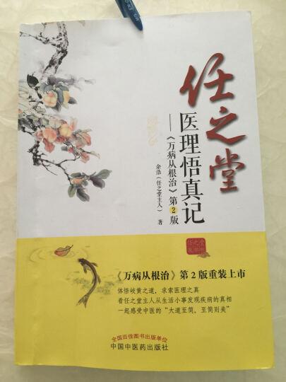 正版现货 任之堂医理悟真记《万病从根治》(第2版)余浩著 中国中医药出版社 晒单图