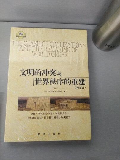 文明的冲突与世界秩序的重建(修订版) 晒单图