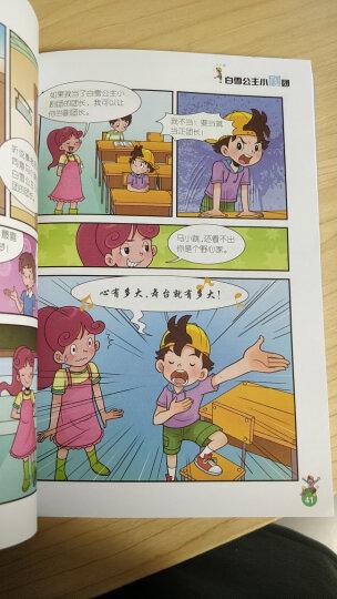 杨红樱 淘气包马小跳(漫画升级版):忠诚的流浪狗 晒单图