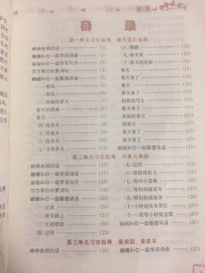 2017春黄冈小状元寒假作业 二年级语文 晒单图