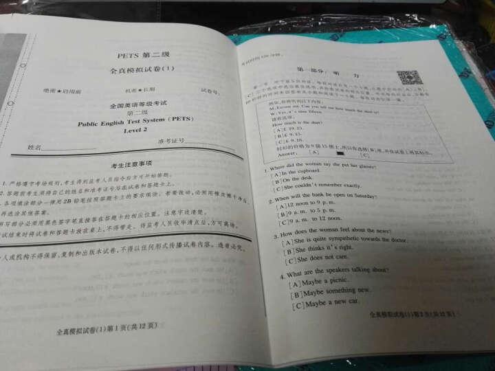 全国英语等级考试教材:同步学习指导 第二级 晒单图