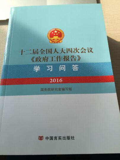 十二届全国人大四次会议 政府工作报告 学习问答 晒单图