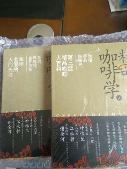 正版现货 精品咖啡学(上下)韩怀宗著 全2册  封面有点磨损,但不影响阅读 晒单图