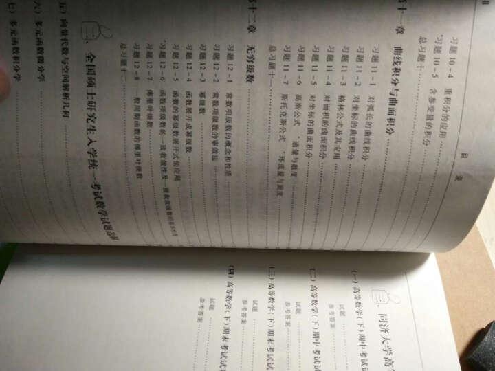 大学数学学习辅导丛书:高等数学习题全解指南(下册 同济·第7版)  晒单图