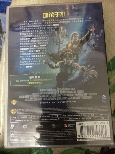 正义联盟:亚特兰蒂斯的宝座(DVD) 晒单图