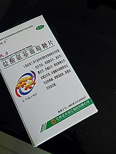 正大九力盐酸氨基葡萄糖片30片关节疼痛  肿胀 颈椎病 肩周炎 止痛 药品 一盒 晒单图