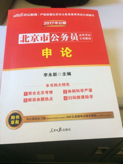 中公教育2017北京市公务员考试教材:申论 晒单图