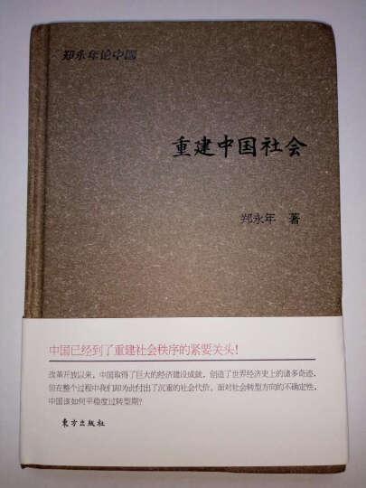 重建中国社会(精)/郑永年论中国 晒单图
