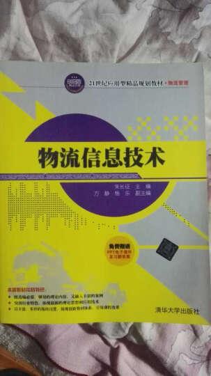 物流信息技术/21世纪应用型精品规划教材·物流管理 晒单图